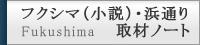 フクシマ(小説)・浜通り取材ノート