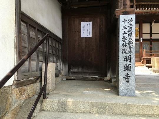 長州戦争から150年、高田藩戦没者たちの法要=広島・海田町|穂高健一ワールド~書斎の小説家が街に飛び出した、気鋭のジャーナリストとして